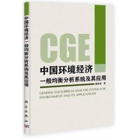 【非二手 按此标题为准】中国环境经济一般均衡分析系统及其应用