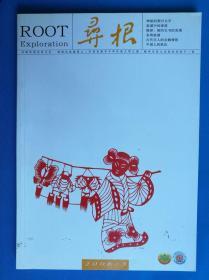 《寻根》2006年 第3 期 名将家谱 中国人的姓氏 等 软面装 16开