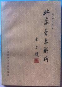 北京音系解析