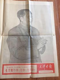 老报纸:1968年1月1日天津日报(6版全、带主席像林彪像)