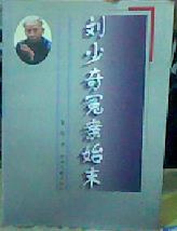刘少奇冤案始末  在2017-9-28