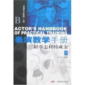 表演教学手册:(稻草怎样纺成金下)