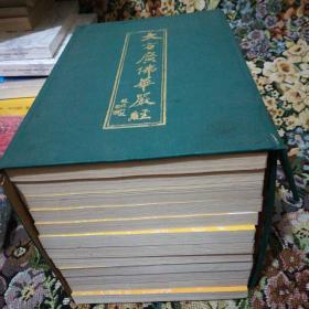 大方广佛华严经 (12册全)带硬壳     西2(1-1)