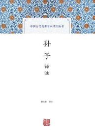 孙子译注(中国古代名著全本译注丛书)