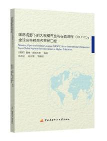 国际视野下的大规模开放与在线课程(MOOC):全球高等教育改革新日程