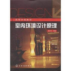 室内环境设计原理 傅凯 9787122044082 化学工业出版社