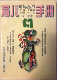 育儿手册(5-6岁)