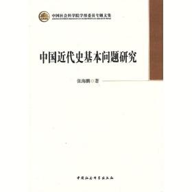 中国近代史基本问题研究