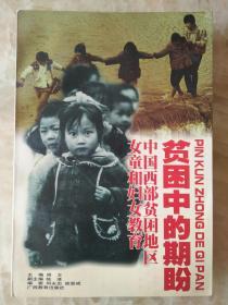 贫困中的期盼:中国西部贫困地区女童和妇女教育.作者签名本.