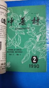 中药材(1990年第13卷1-12期) 自线装合订本