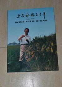 杂交水稻三十年(1964--1994)