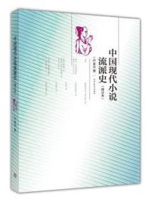 中国现代小说流派史 严家炎  高等教育出版社 9787040409574
