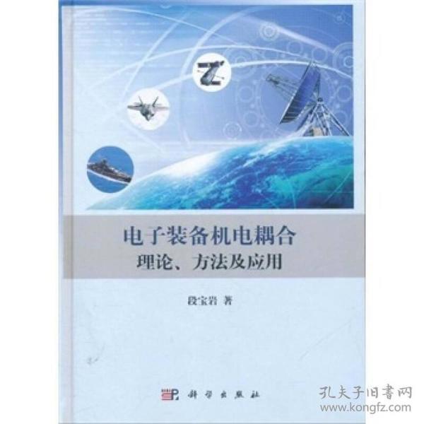电子装备机电耦合理论、方法及应用
