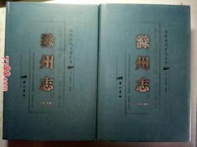 滁州志 (上下册   全2册合售)(上册:清.康熙,下册:清.光绪)