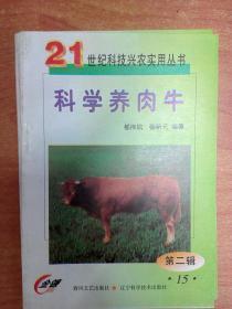 科学养肉牛