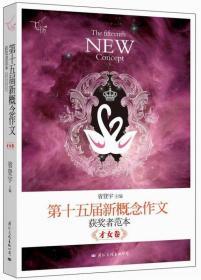飞扬:第十五届新概念作文(获奖者范本·才女卷)