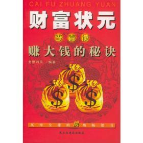 财富状元:李嘉诚赚大钱的秘诀