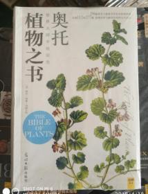 植物之书:世界大师手绘经典