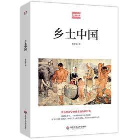 乡土中国(著名社会学家费孝通传世经典,研究中国乡土社会,传统文化与社会结构,认识中国国情的杰作。畅销七十年,了解中国文化必读的经典)