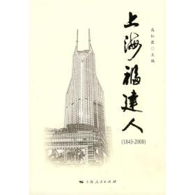 上海福建人(1843-2008)