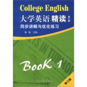 大学英语精读1:同步讲解与优化练习(修订版)(第3版)