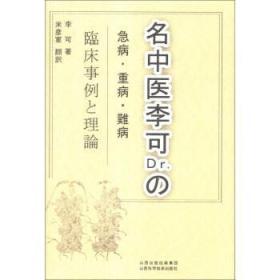 李可老中医急危重症疑难病经验专辑,日文版