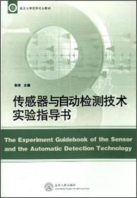 传感器与自动检测技术实验指导书/临沂大学优秀校本教材
