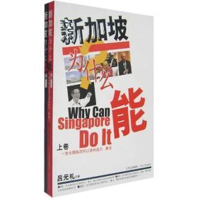 新加坡为什么能 吕元礼  著 江西人民出版社 9787210036357