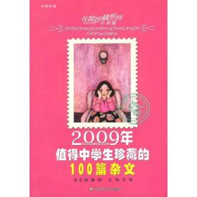 2009年值得中学生珍藏的100篇杂文
