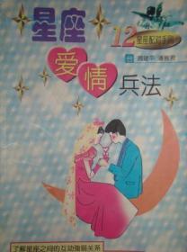 星座爱情兵法:12星座配对手册