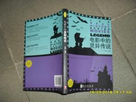 英文花园:电影中的灵异传说(85品大32开2008年1版1印190页英汉对照)40661