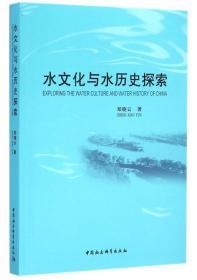 水文化与水历史探索