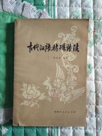 古代汉语特殊语法(A7箱)