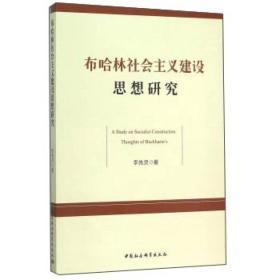 【正版】布哈林社会主义建设思想研究 李先灵著