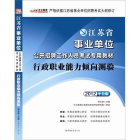 (2020)行政职业能力倾向测验/江苏省事业单位公开招聘工作人员考试专用教材