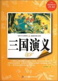 三国演义版大全集明罗贯中著吉林出版集团有限责任公司9787546398