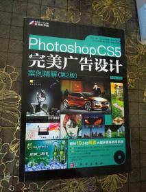 Photoshop CS5完美广告设计:案例精解(第2版)(附DVD光盘1张)