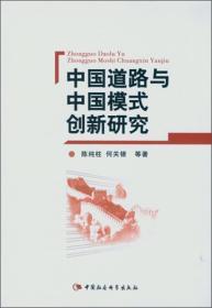 中国道路与中国模式创新研究