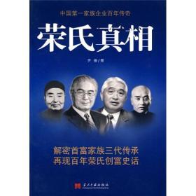 荣氏真相:中国第一家族企业百年传奇