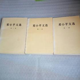 《邓小平文选》全三卷。