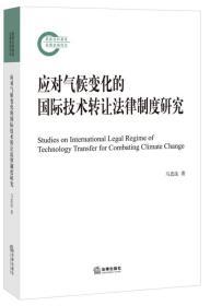 应对气候变化的国际技术转让法律制度研究