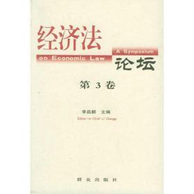 经济法论坛(第3卷)