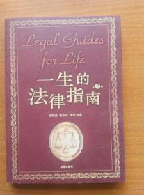 一生的法律指南 第二版