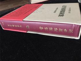 《近世后期儒家集》1册全,1972年日文初版。兴禅护国论、中正子、狂云集、盐山和泥合水集
