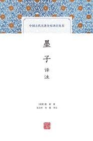 墨子译注(中国古代名著全本译注丛书)