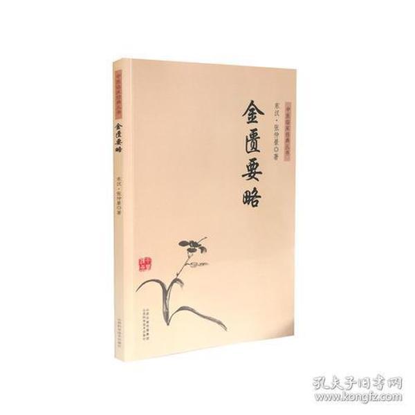 中医临床经典丛书——金匮要略