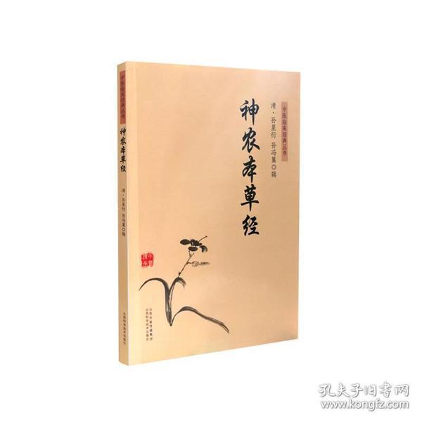 中医临床经典丛书-神农本草经