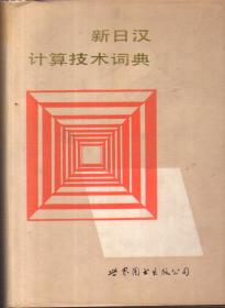 新日汉计算技术词典(精装)