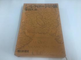 日本原版书籍推荐深田久弥著