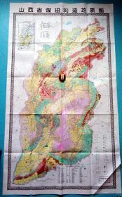 【山西省煤田构造地质】大尺寸:155*90厘米 单面印刷@注意品相 折叠邮寄